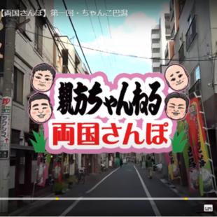 日本相撲協会のYoutubeチャンネルでご紹介いただきました。