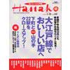 マガジンハウス「Hanako」に掲載されました。