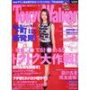 角川書店「TokyoWalker」に掲載されました。