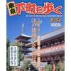昭文社「まっぷる 東京下町を歩く」に掲載されました。