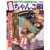 河出書房新社「本格ちゃんこ鍋 2002年度版」に掲載されました。
