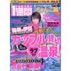 講談社「TOKYO1週間」に掲載されました。