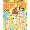 昭文社「東京下町散歩2007」に掲載されました。