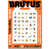 マガジンハウス「BRUTUS No. 623 決定!日本一の『お取り寄せ』はどれだ!? 2007」に掲載されました。