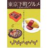 日本出版社 「東京下町グルメまるかじりガイド 」に掲載されました。