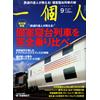 KK ベストセラーズ  「一個人」2008年9月号「岸朝子の『絶品のお取り寄せ』直行便」に掲載されました。