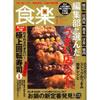 徳間書店「食楽」2009年1月号「お鍋の新定番発見!」に掲載されました。